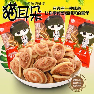 猫耳酥猫耳朵休闲零食怀旧60克*4包-4斤饼干薯片膨化食品儿时味道
