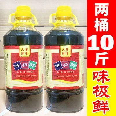 【实在人卖货】【味极鲜特价卖】酱油生抽家用调味料大桶大豆酿造