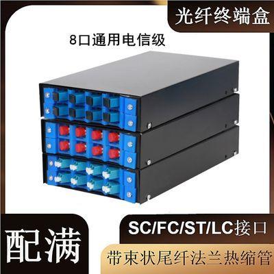 末将 通用8口光纤终端盒8口光纤盒 sc光纤盒 8口通用终端盒配满