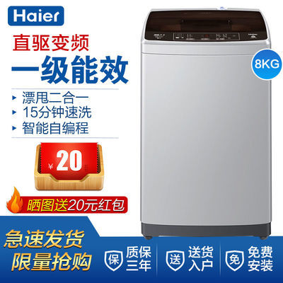 海尔大神童全自动直驱波轮洗衣机8公斤小型家用洗衣机XQB80-Z1269