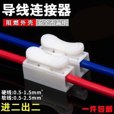 快速接线端子电线线连接器LED道具电线连接器对接头按压式接线柱