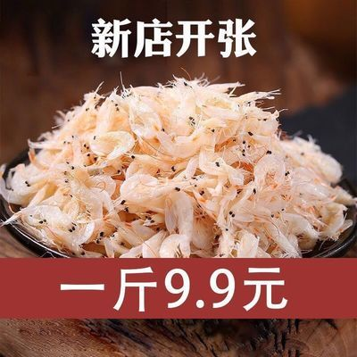 野生虾皮500g鲜咸淡多规格虾皮虾米海米海鲜干货250g特产