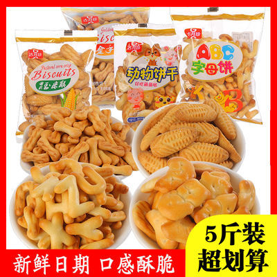 儿童饼干组合休闲零食金手指玉米酥饼干卡通字母饼干大礼包超值装