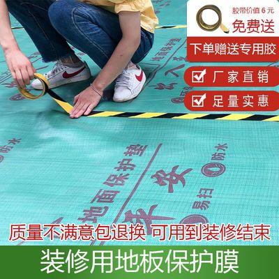 装修地面保护膜地板瓷砖地膜室内家装家用地板膜耐磨地砖保护垫