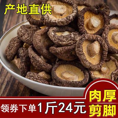 吉美味脱水香菇干货肉厚特产农家新鲜生态农产品50g250g500g包邮