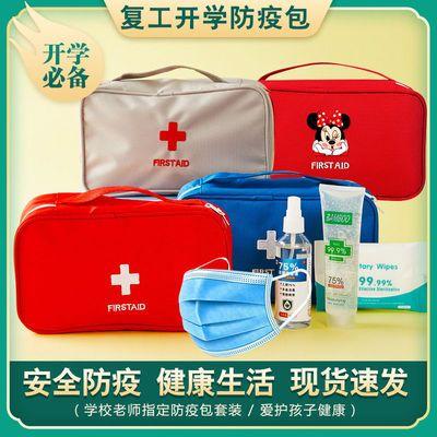 儿童防疫健康包学生开学 物资包急救包 防护用品医疗包家用应急包