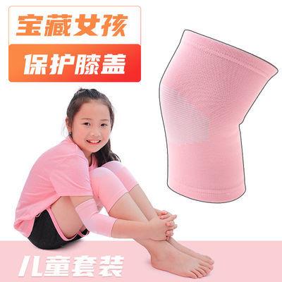 儿童运动护膝护肘护腕护具套装篮球男童防摔女童小孩足球膝盖防滑