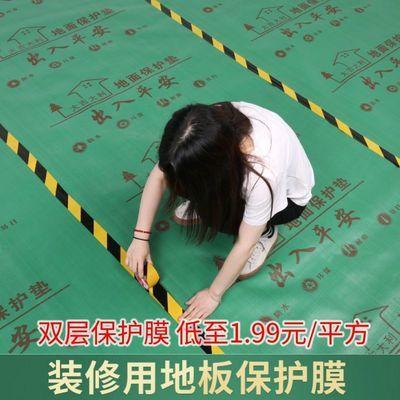 装修地面保护膜定制编织袋+EVA加厚防护膜铺地板瓷砖木地板保护垫