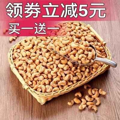 炭烧腰果买一送一袋每日坚果干果整箱批发休闲小吃特产零食50g150