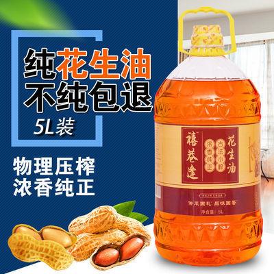 山东纯正宗压榨花生油农家自榨食用油批发5斤5升10斤一级小瓶特价