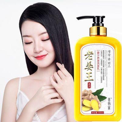 生姜增发洗发水控油止痒去屑植物滋养高级老姜王洗发水防掉发生发