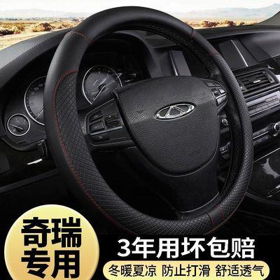 奇瑞QQ/QQ3/QQ308新风云2改装饰QQ6内饰汽车配件QQme把套方向盘套