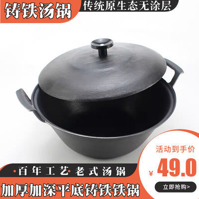 老式双耳加厚加深型生铁铸铁锅炖锅平底煲汤锅火锅锅大容量特大号