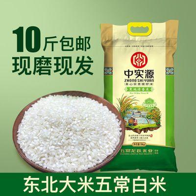 五常白米大米稻花香米2020年新米东北大米5斤10斤香米粳米