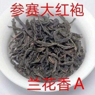 大红袍参赛茶叶(兰花香A)武夷岩茶上等好茶岩骨花香乌龙茶散装
