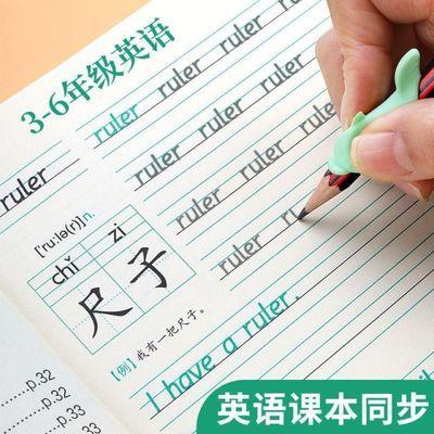 五年级字帖下册小学生英语字帖同步凹槽练字板人教版5年级下册墨