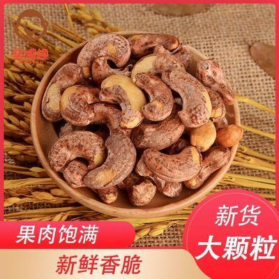 坚嘴馋烘焙盐焗腰果仁办公室零食特大紫衣腰果虎皮坚果50g/500g