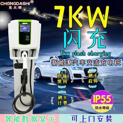 新能源电动汽车充电桩器特斯拉北汽比亚迪智能家用32a通用快充7kw