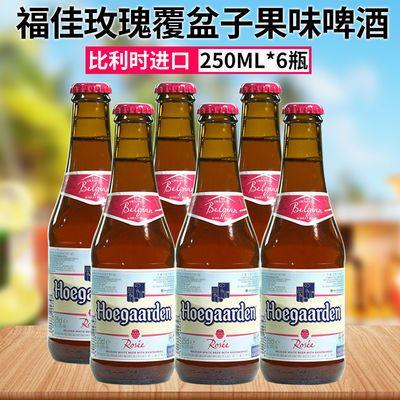 【特价】比利时福佳玫瑰/柠檬果味啤酒福佳白玫瑰口味250ml*6瓶女