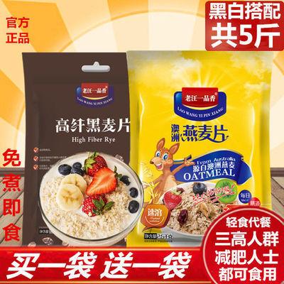 【买1送1】免煮燕麦片即食高纤黑麦片无蔗糖冲饮代餐学生营养早餐
