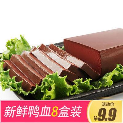 【正品优惠】新鲜鸭血盒装纯鸭血火锅食材厂家批发毛血旺粉丝汤料
