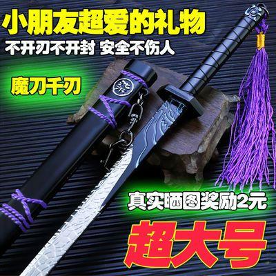 刺客伍六七的魔刀千刃大号一米1米金属武器刀剑小号木制玩具道cos