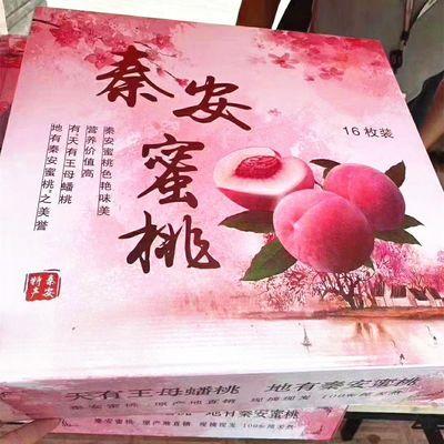 秦安水蜜桃特产脆桃桃子脆甜现摘新鲜应季礼盒16枚蟠桃水果包邮