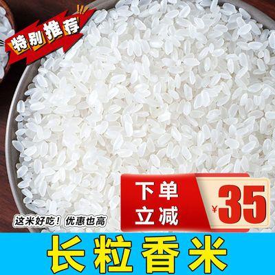 五常长粒香米10斤黑龙江特产农家自产优质2019新米大米非转基因