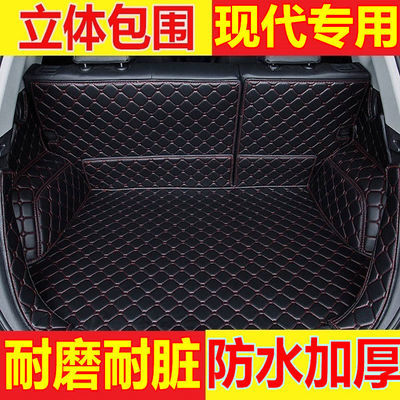现代IX35名图IX25全新途胜达领动朗动昂希诺专用全包围后备箱垫子