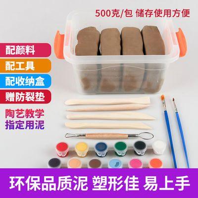 软陶泥学生DIY泥巴粘土手工制作免烧陶艺泥塑黏土雕塑泥 儿童玩具