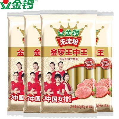 金锣无淀粉王中王240g*3袋/5袋/9袋火腿肠整箱批发配方便泡面速食