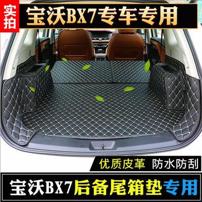 宝沃BX7后备箱垫宝沃BX5全包围后备箱垫BX7/BX5专用汽车尾箱垫子