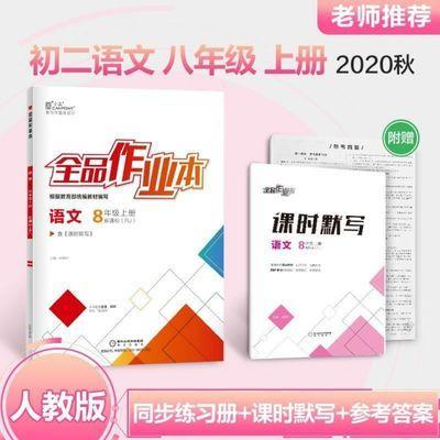 2020秋新版全品作业本 八年级 上册 语文 新课标(人教版RJ)初二