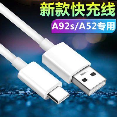 适用oppoA92s数据线A52充电线5G手机数据线a11x n快充type-c通用
