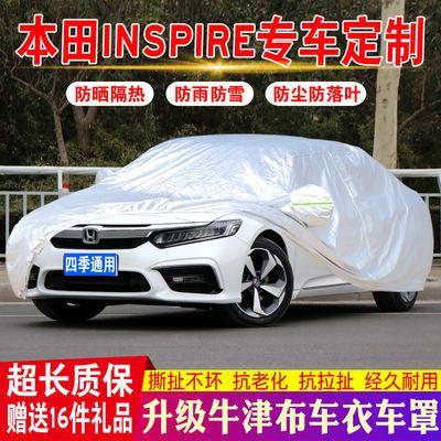 本田INSPIRE专车专用汽车车衣车罩防晒防雨四季通用隔热加厚车套
