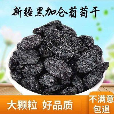 新疆黑加仑葡萄干大颗粒纯天然无核吐鲁番葡萄干散装批发250g500g