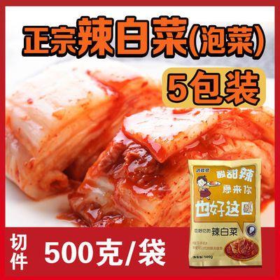 【3斤装 辣白菜】正宗腌菜韩式厂家批发鲜族风味泡菜下饭菜腌制菜