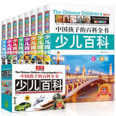 8册中国少儿百科全书 儿童绘本青少年版科普读物小学生课外书籍