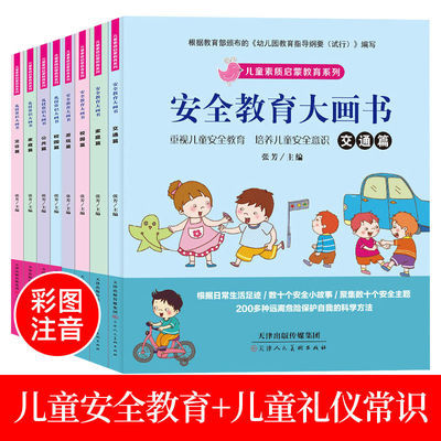 儿童安全教育大画书礼仪常识大画书3-6岁幼儿早教启蒙认知漫画书