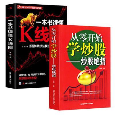 正版 从零开始学炒股 一本书读懂K线图 新手炒股票入门书籍