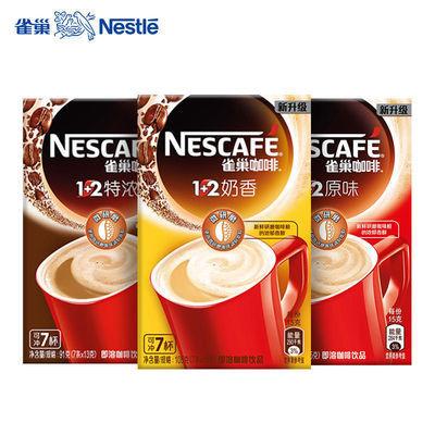 「雀巢」咖啡1+2三合一 原味/特浓/奶香/无蔗糖咖啡 7条/盒
