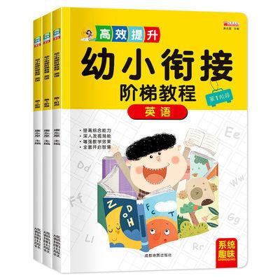 幼小衔接阶梯教程英语3册 英语字母单词练习册幼儿园英语启蒙教材