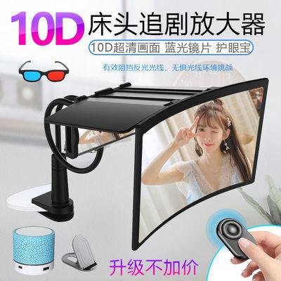 9D手机屏幕放大器超清大屏视频放大护眼看电视神器床头学生上课64