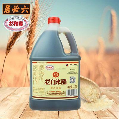 宽牌 龙门米醋 2.1L 厂家 炒菜饺子蘸馅腊八醋 大桶装泡蒜泡姜