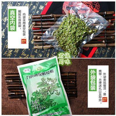【特价】特香特麻新鲜青花椒四川麻椒藤椒700g100g多规格湿生花椒