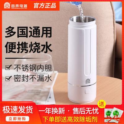 容声旅行电热烧水热水壶小型迷你便携式旅游神器折叠宿舍保温水杯