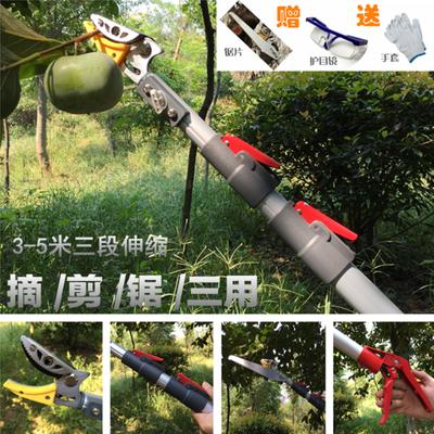 摘果剪高枝锯修枝剪 高空采果剪伸缩摘果器5米 荔枝龙眼枇杷