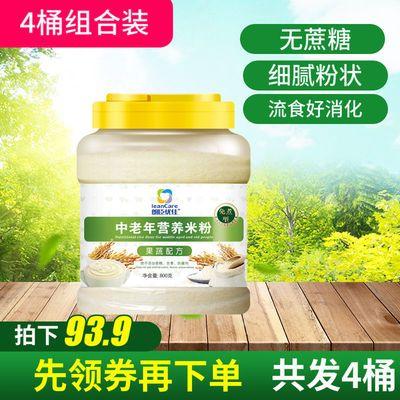 【4桶】中老年人营养米粉流食鼻饲无蔗糖米糊免煮米粉成人代餐粉