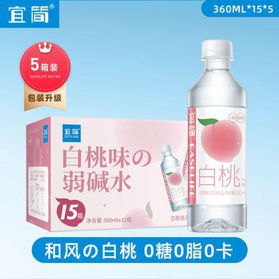 40067/宜简苏打水白桃味弱碱性0糖饮料整箱360ml*15瓶*5箱