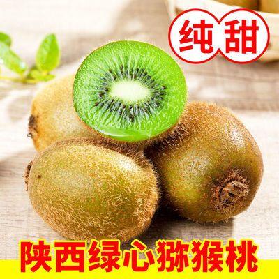 陕西绿心猕猴桃奇异果应季新鲜水果泥猴桃弥核桃非红心黄心猕猴桃